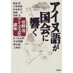 萱野茂/他「アイヌ語が国会に響く」