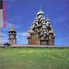 「木瓦と葱ぼうず ロシア・ノルウェー・フィンランドの木造建築」