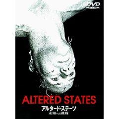 DVD「アルタード・ステーツ」