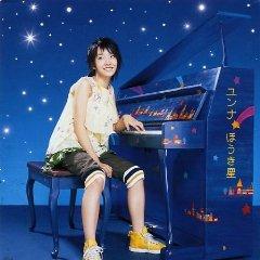 ユンナ「ほうき星」