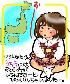 15日本地図mini