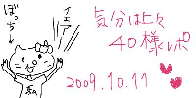 091013_1.jpg