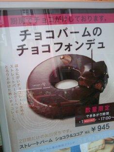 ねんりん堂チョコ