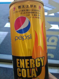 ペプシのエネルギー版