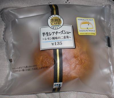 半生レアチーズシュー レモン風味の二重奏~ セブンイレブン
