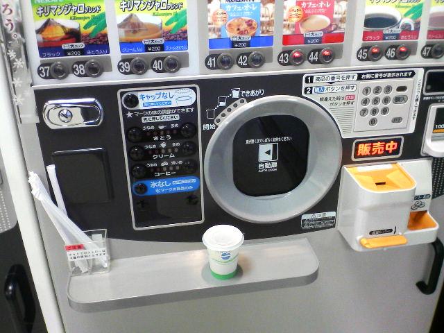 紙コップ自販機