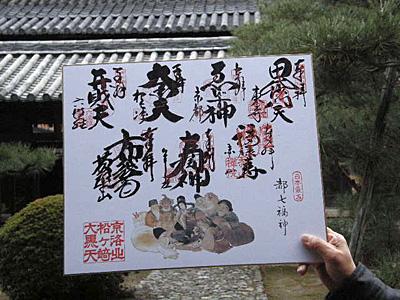 shithifuku_100107_1.jpg
