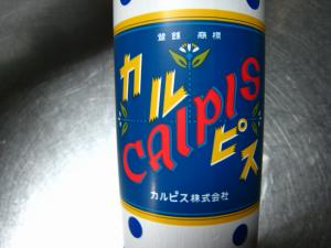 「カルピス」、発売90周年記念、1953年当時の中身とデザインを復刻!、2