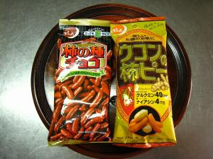 でん六「柿の種チョコ」&「ウコンの柿ピー」、山形県山形市、1