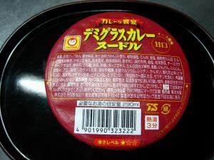 マルちゃん・東洋水産「カレーな饗宴、デミグラスカレー・ヌードル、甘口」、1