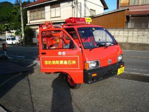 神石高原町消防団・第一分団第一班「小さな軽トラ消防車・可搬式ポンプ積載車」、3