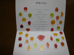 「彩果の宝石」、とみぜんフーズ、埼玉県さいたま市、2