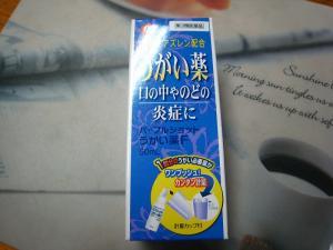 水溶性アズレン配合「うがい薬、パープル・ショット」、白金製薬販売・ダイヤ製薬製造、1