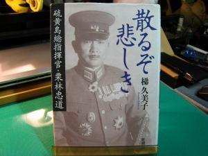 梯久美子著「散るぞ悲しき、硫黄島総指揮官・栗林忠道」、