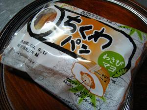 神戸屋「ちくわパン、わさびマヨ」、1