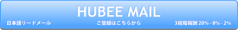 hubeemail_banner468.png