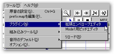 [ツール]→[プラグイン]→[拡張エンベロープエディタ]