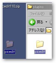 pluginsの中にぶっこむ