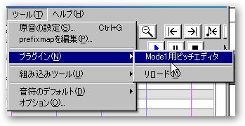 [ツール]→[プラグイン]→[Mode1用ピッチエディタ]