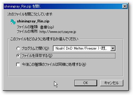 shiningray_Rin.zipを開く