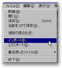 [ファイル]→[インポート]