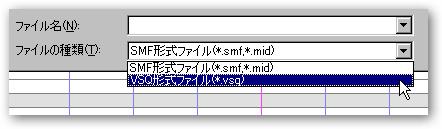 ファイルの種類[VSQ]