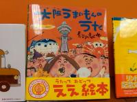 100707OsakaBook.jpg