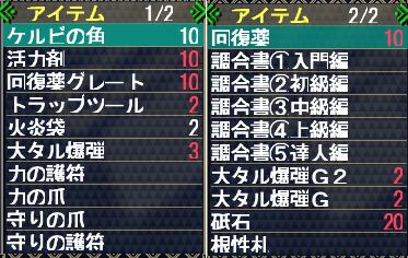 祖龍item