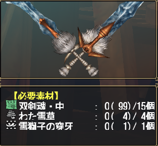 HC双剣2