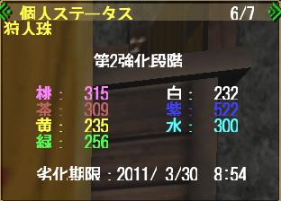 狩人珠0301