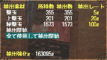 撃0301