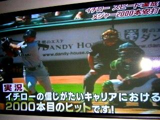 2009-09-07itiro-4.jpg
