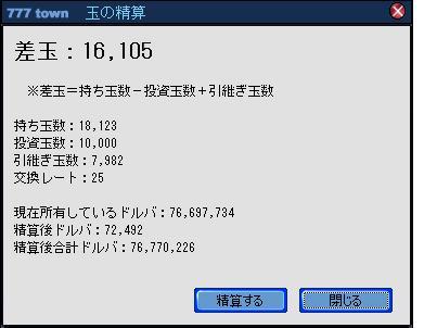 精算1020