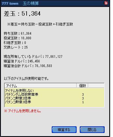 精算1018