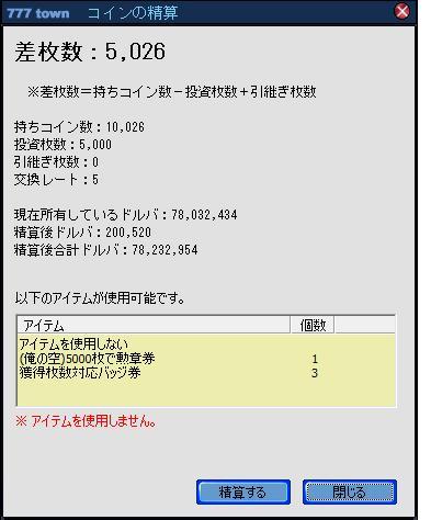 精算1027