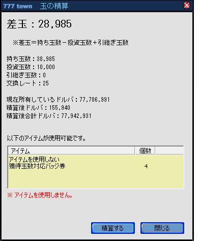 精算1025