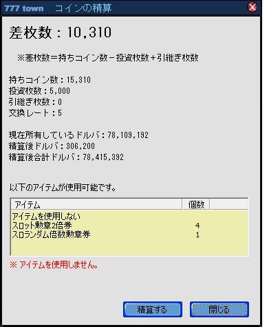 精算1101