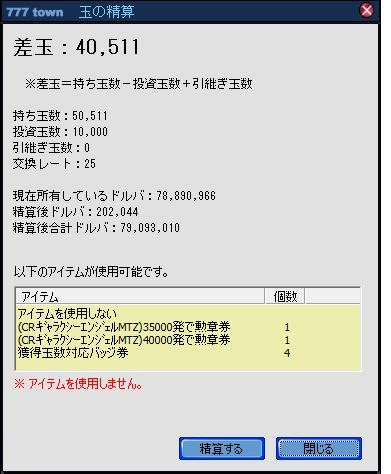 精算1104
