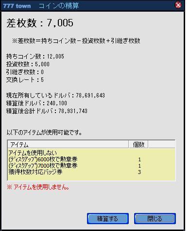 精算1103-2