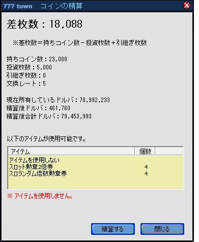 精算1105