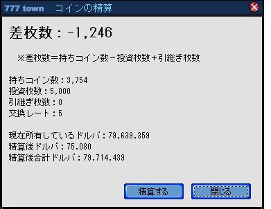 精算1114