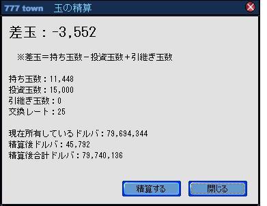 精算1113