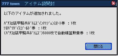 110603イベント袋