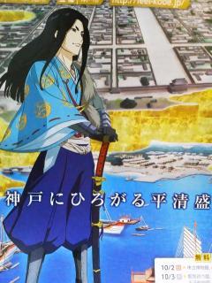 kiyomori_kobe.jpg