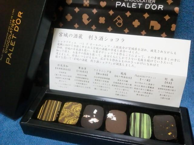 sweets_paletdor.jpg
