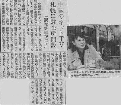 北海道新聞 2011-06-14
