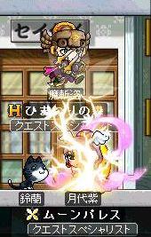 スナイピング30成功っ!