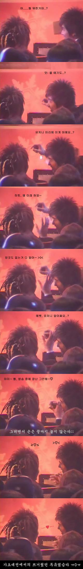 20051229 SBS Gayo 00