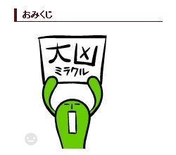 omikujidaikyou.jpg
