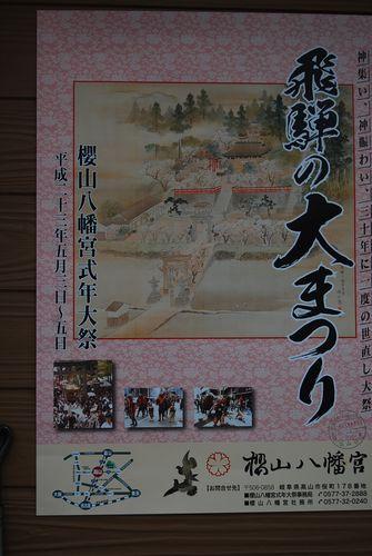 20110503takayama5.jpg